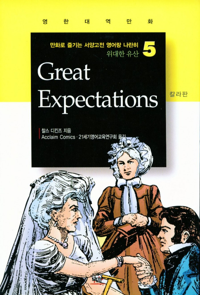 great expectations a character driven novel It's no wonder that so many people consider 'great expectations' to be one of charles dickens's best works many biographers think that the beautiful and unloving character of estella may have been dickens's view of his like most of his novels, great expectations was published in.